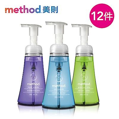 Method 泡沫洗手露-名人最愛12件組