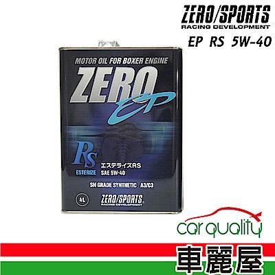 【ZERO日本原裝】 EP RS 5W-40 全合成酯類保養套餐 (含安裝+機油精)