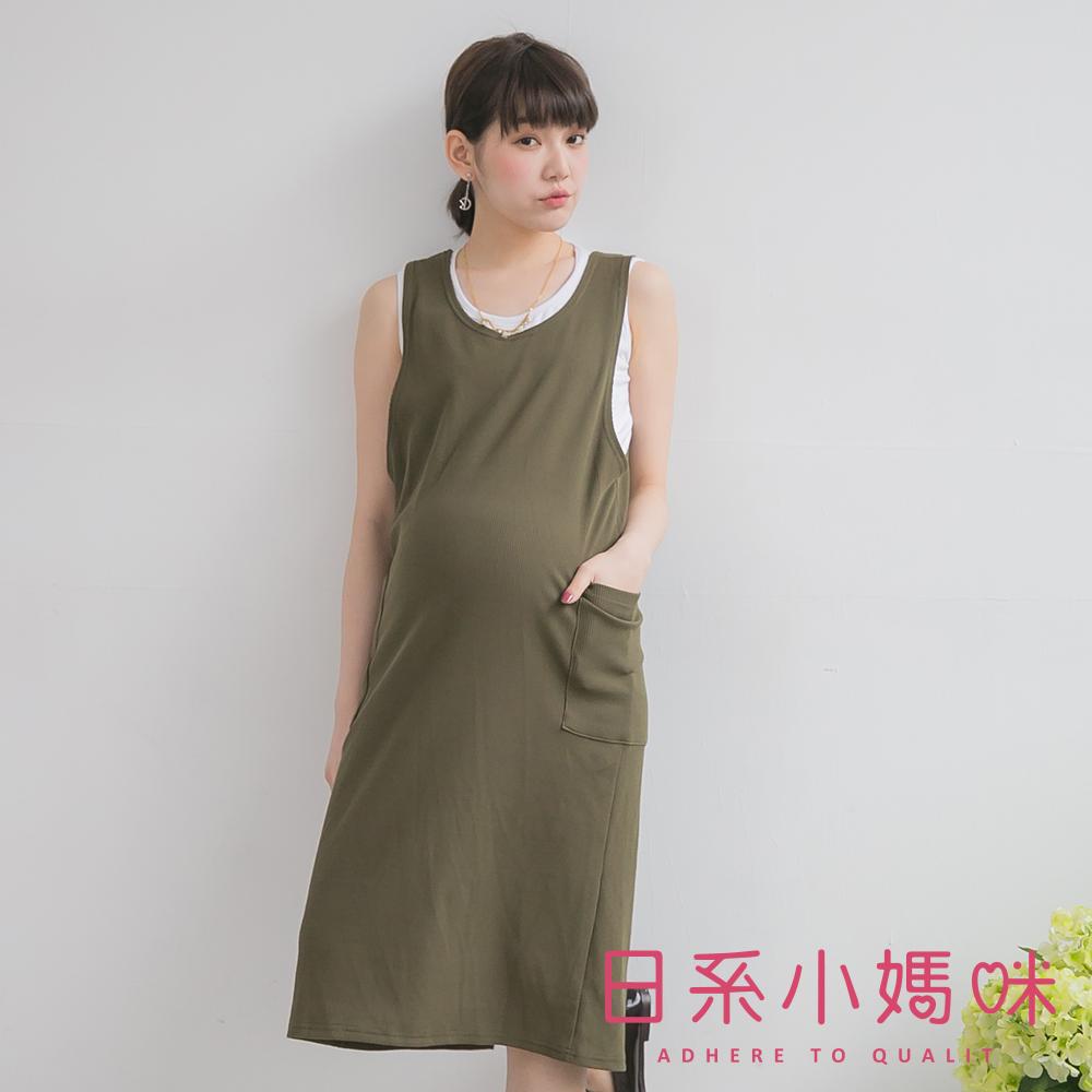 日系小媽咪孕婦裝-韓製孕婦裝~雙口袋壓紋後開岔背心洋裝共三色