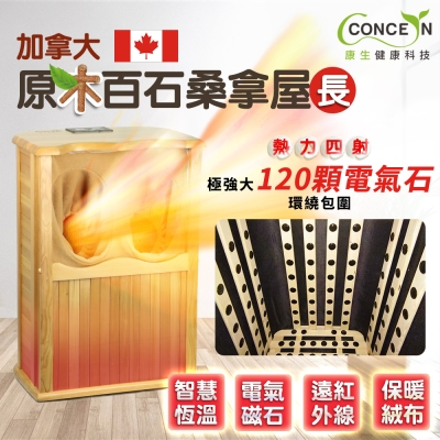 Concern 康生 新二代加拿大原木百石桑拿屋/高桶 CON-366