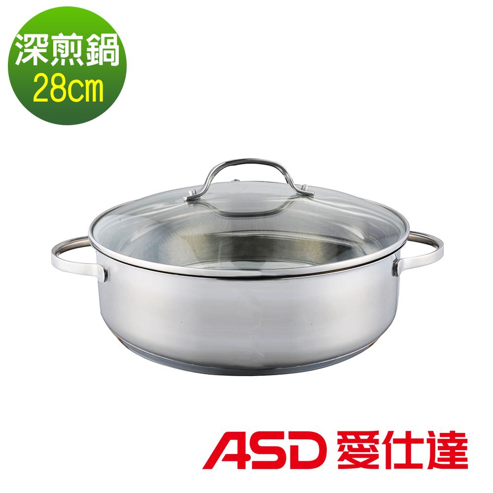 ASD多功能深煎鍋28cm