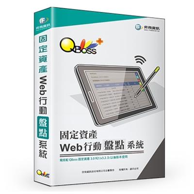Web-行動盤點系統-固定資產