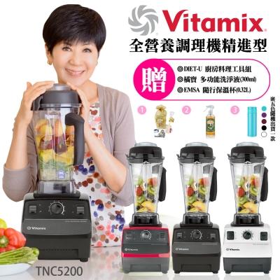 Vita-Mix全營養調理機精進型(TNC5200)