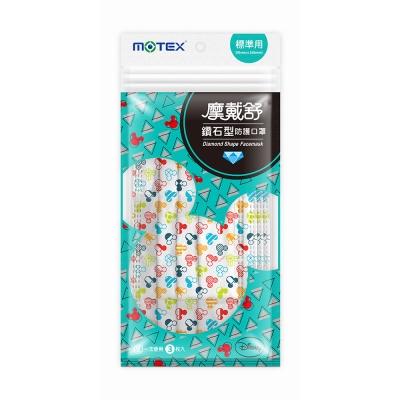 MOTEX摩戴舒 迪士尼口罩 米奇幾何款 3片/包 (標準L)