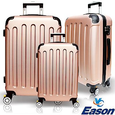 YC Eason 西雅圖三件組海關鎖款ABS行李箱 粉金