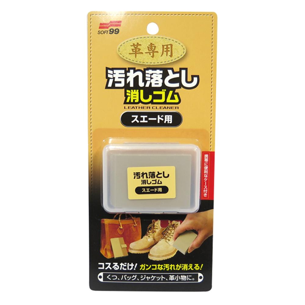糊塗鞋匠 優質鞋材 K91 日本SOFT99麂皮專用清潔橡皮擦 1塊
