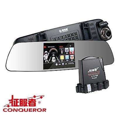 【ioT雲端更新版】 征服者 雷達眼 CXR-3028 全頻測速 後視鏡型 行車紀錄器-快