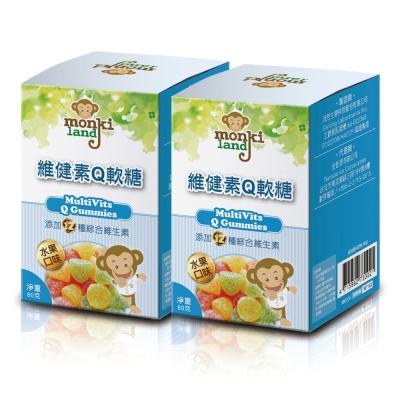 monkiland 維健素Q軟糖  80g(約50顆)/瓶,共2瓶