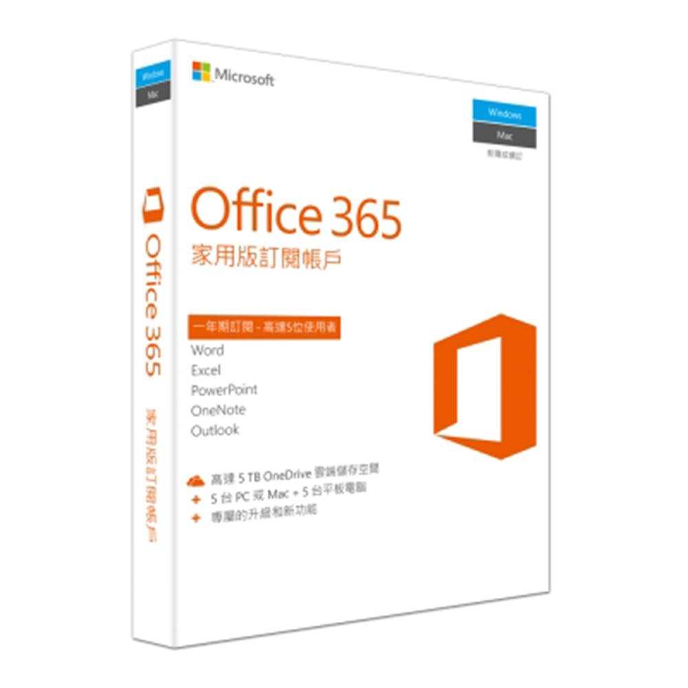 Microsoft Office 365中文家用版無光碟一年期