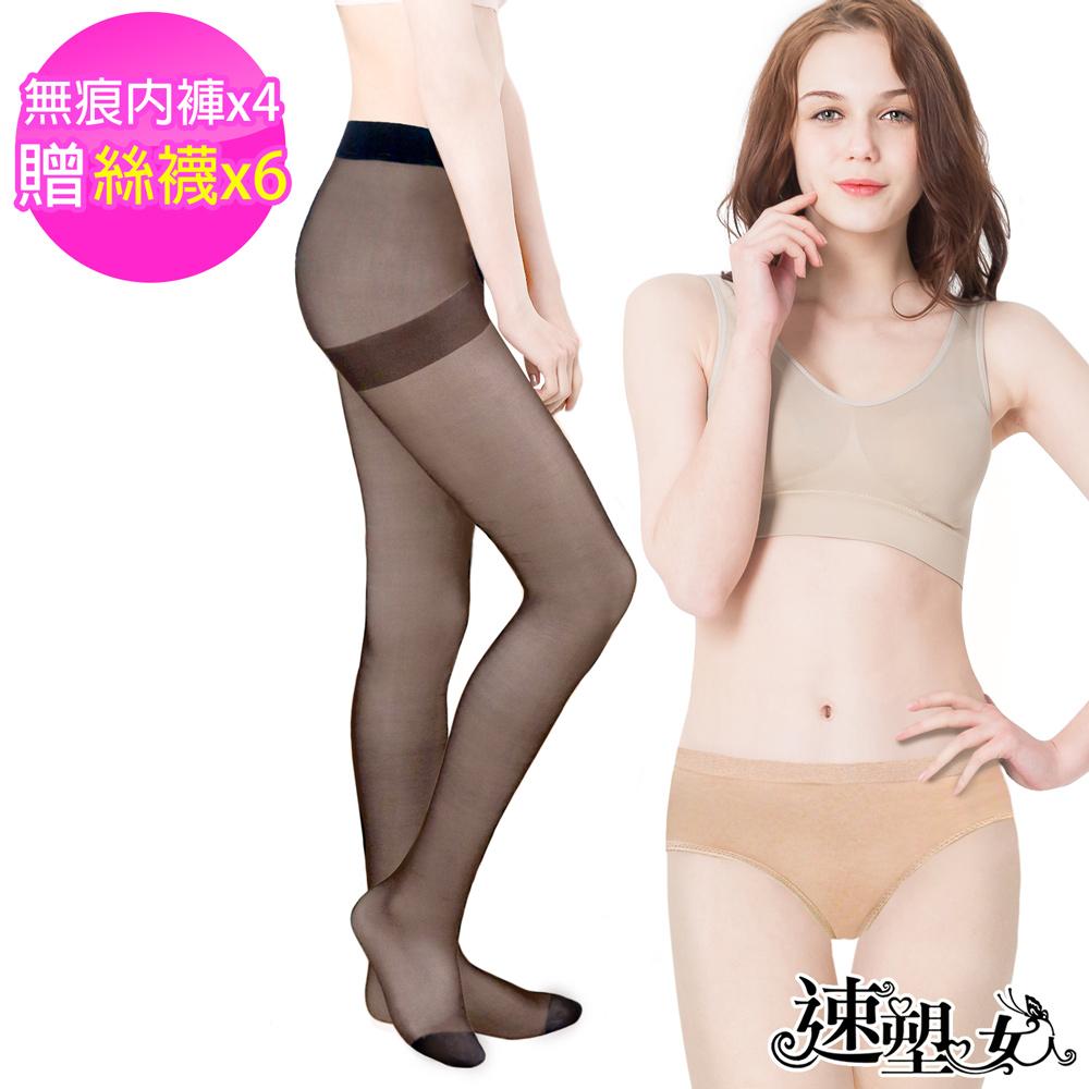 速塑女人 碘藏(水)密香萊卡中腰無痕褲4件組贈防刮絲襪6雙 product image 1