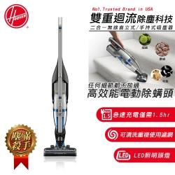 美國Hoover 2IN1無線直立式手提吸塵器