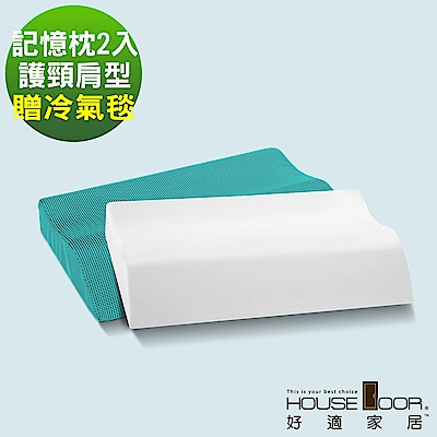House Door 吸濕排濕布 親水性涼感釋壓記憶枕-護頸肩型-贈冷氣毯(2入)