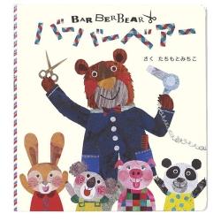 KOKUYO 理髮師熊先生貼紙書