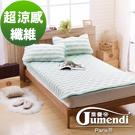 喬曼帝Jumendi 超涼感纖維針織加大保潔墊-條紋綠