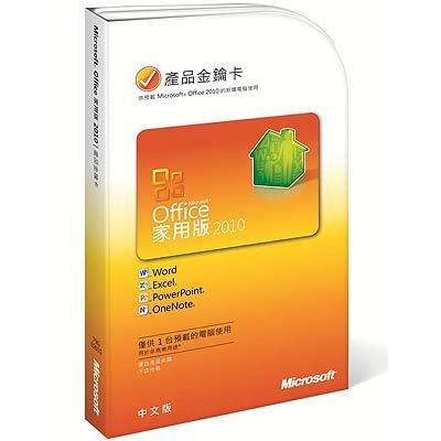 (送OFFICE2013)Office 2010 家用中文(PKC)
