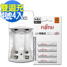 Fujitsu 750mAh低自放4號充電電池(4顆入)+TOP雙迴智能 充電器