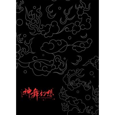 神舞幻想  PC 上古典藏中文版