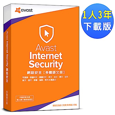 ▼Avast 2018 艾維斯特網路安全1人3年下載版