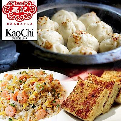 (台北)高記上海料理2人精選套餐