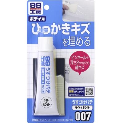 日本SOFT 99 補土(小傷痕用)淺色及白色車用-快