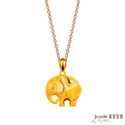 J'code真愛密碼 旺財象立體黃金墜子-小 送項鍊
