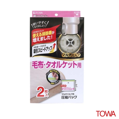 TOWA真空收納袋平面式-小<b>2</b>入100x80