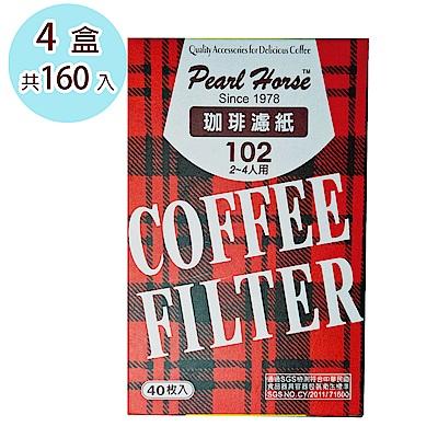 寶馬牌咖啡濾紙2-4人份 1盒40枚入(4盒)