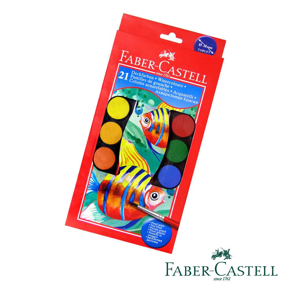 Faber-Castell 紅色系 21色水彩餅