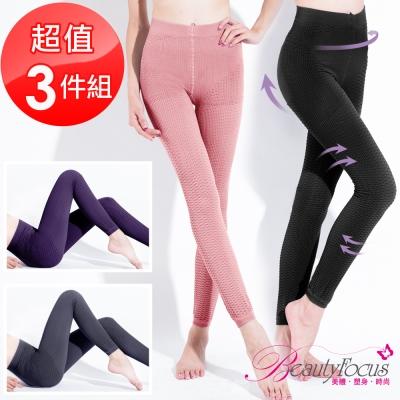 睡眠褲-3件組-按摩感保暖睡眠機能褲BeautyFocus