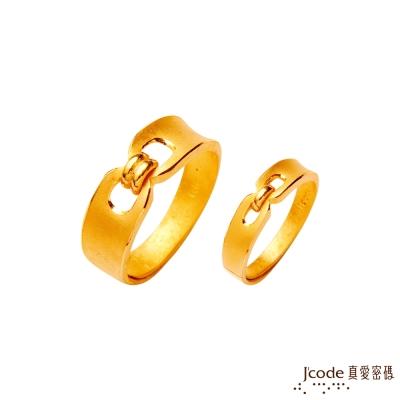 J'code真愛密碼 完美邂逅黃金成對戒指