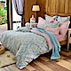 義大利La Belle 聖愛丁堡 雙人純棉床包枕套組 product thumbnail 1