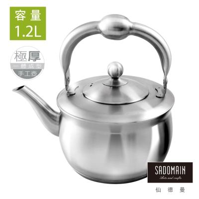 【野道家】sadomain仙德曼 正304不鏽鋼手工壺 茶壺 燒水壺 1.2L (SS120)