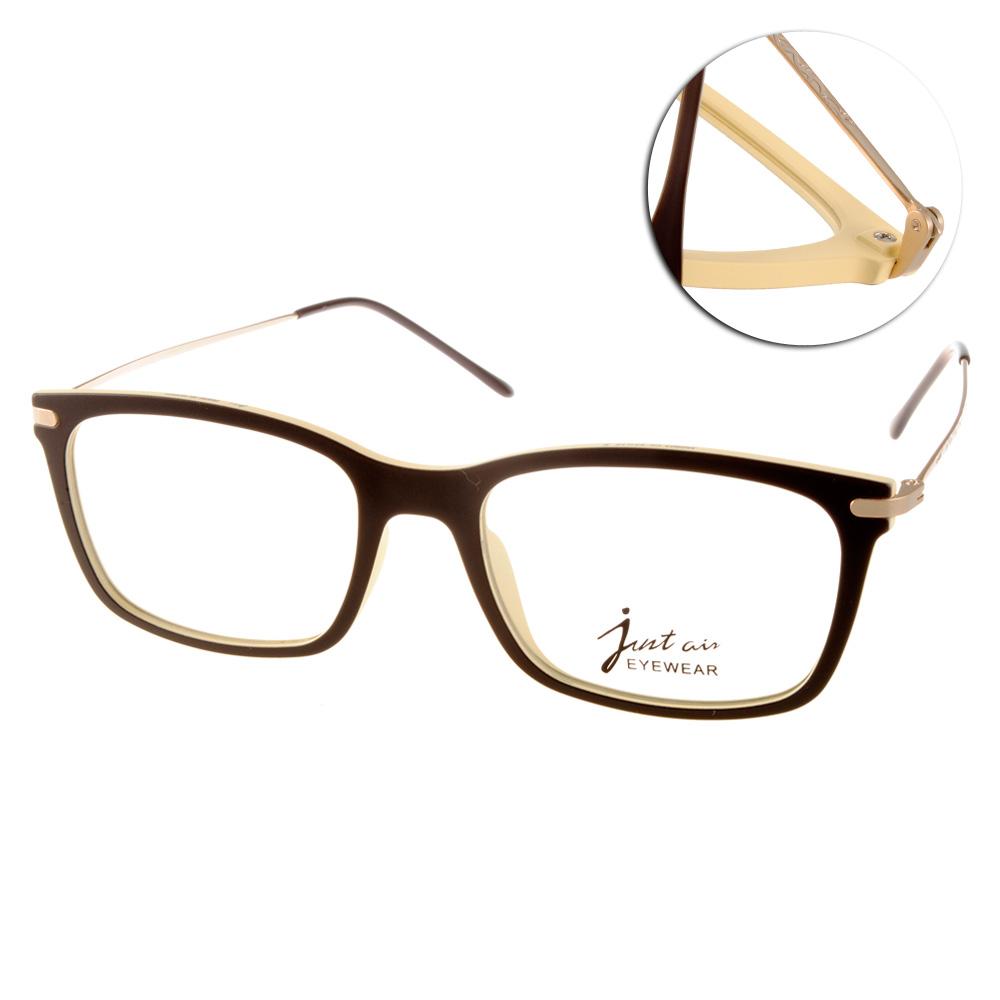 Just Air眼鏡 塑鋼-輕盈體驗/咖啡鵝黃-淡金#JA0903 C2