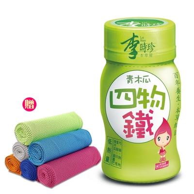 李時珍青木瓜四物鐵48瓶贈運動冰涼巾1條