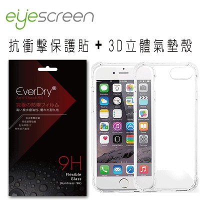 EyeScreen iPhone 7 EverDry 螢幕保護貼+3D氣墊殼