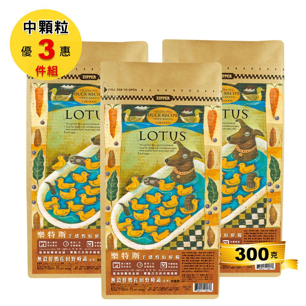 LOTUS樂特斯 無穀鮮鴨佐田野時蔬-全犬-中顆粒--300克-三件組