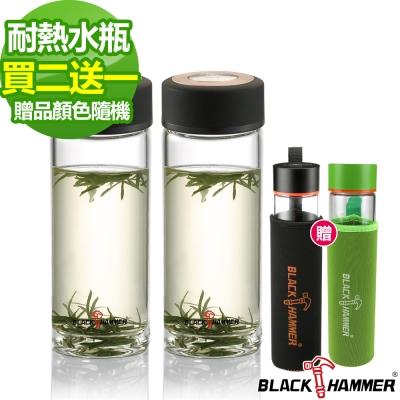 義大利BLACK HAMMER 雅柏耐熱玻璃水瓶兩入組400ml(加贈玻璃水瓶1入)