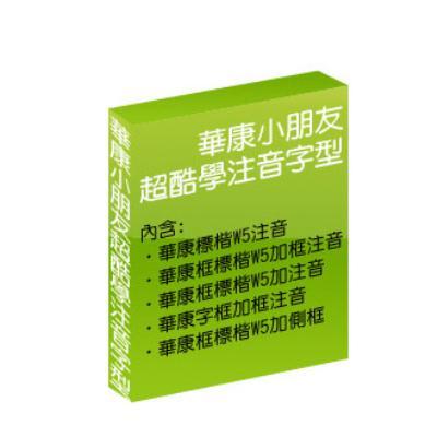 華康小朋友超酷學注音字型-下載版