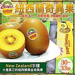【天天果園】Zespri紐西蘭黃金奇異果3.3kg(30-33顆/箱)
