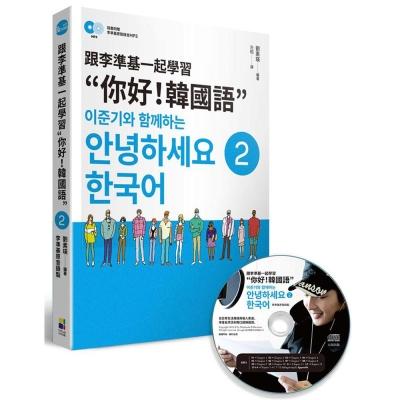 跟李準基一起學習:你好!韓國語 第二冊(特別附贈李準基原聲錄音MP3)
