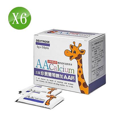 AA鈣杏懋 法國珍寶葡萄糖(6盒組)