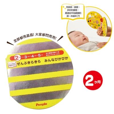日本People-眼力訓練玩具繪本-光亮與對比色(2m+)