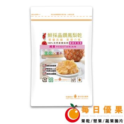 每日優果 鮮採鳳梨乾隨手包(135g)