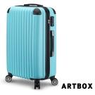 【ARTBOX】凝光仙境 24吋鑽石紋防刮行李箱 (蒂芬妮藍)