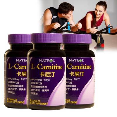 Natrol 卡尼汀膠囊-30顆(三瓶組)