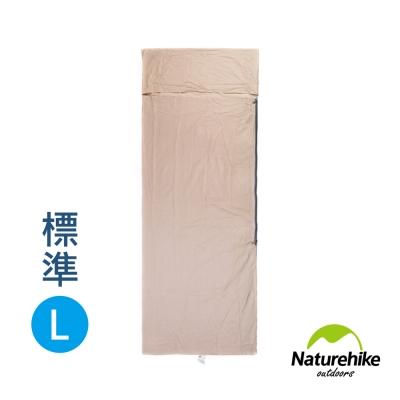 Naturehike 戶外便攜100%純棉旅行可拼接睡袋內套 標準型 卡其-急