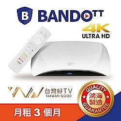 BANDOTT鴻海便當4K智慧電視盒