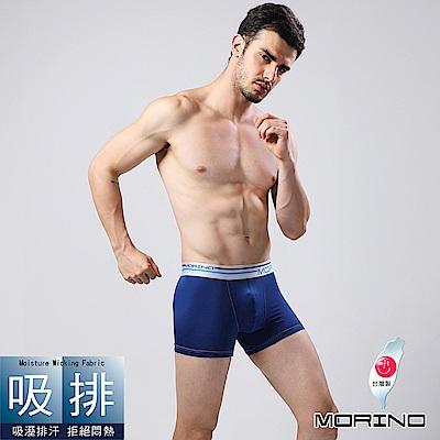 男內褲 素色經典平口褲 四角褲 深藍色  MORINO摩力諾