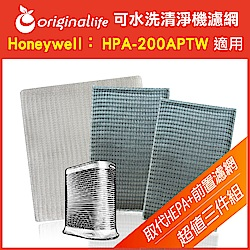 Honeywell:HAP-200APTW 3入組空氣清淨機濾網OriginalLife