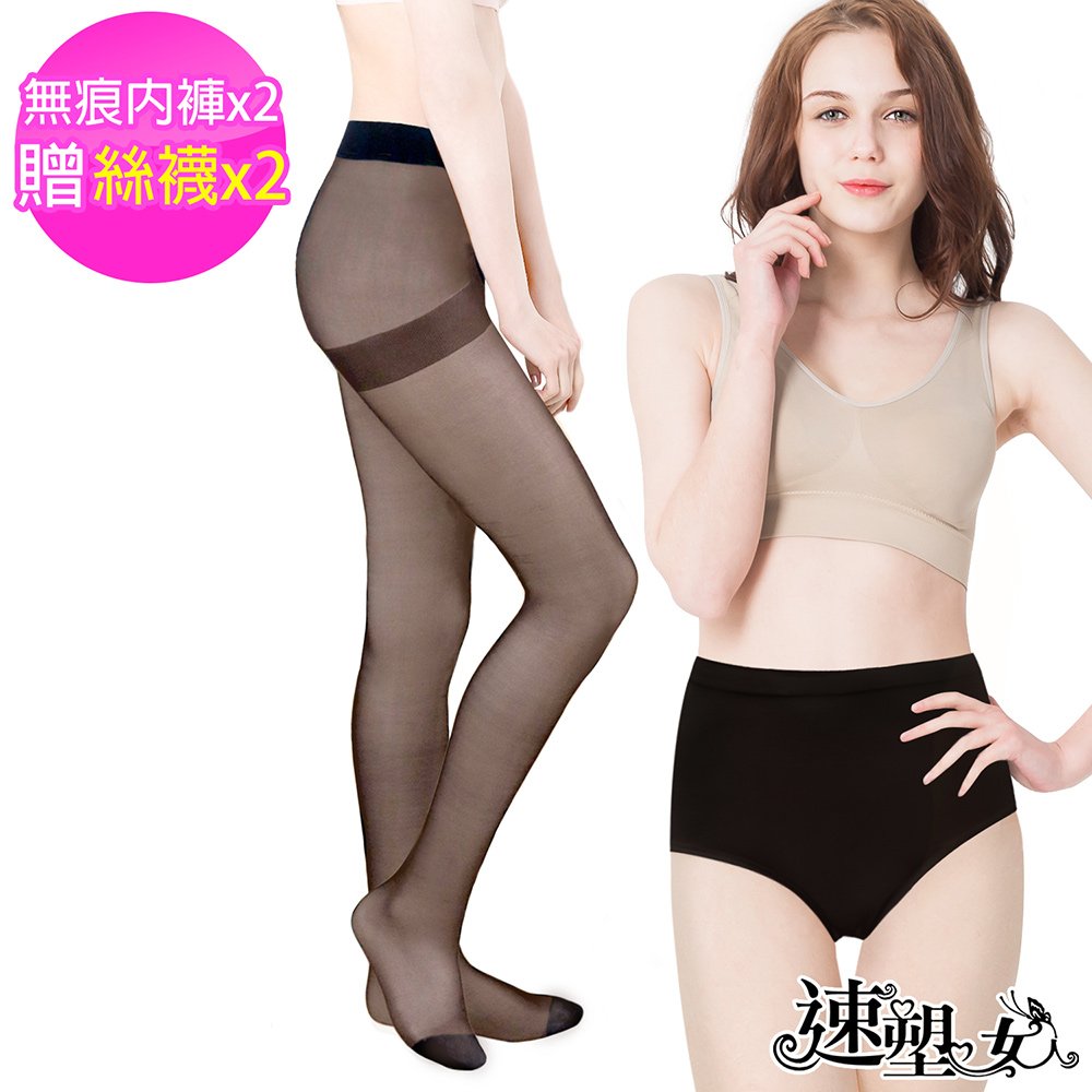 速塑女人 碘藏(水)密香萊卡無痕褲(黑色)2件組贈防刮絲襪2雙